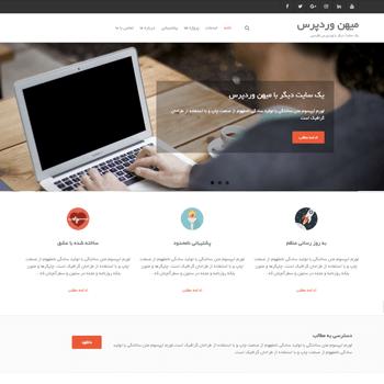 قالب وردپرس Th Business فارسی