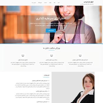 قالب وردپرس Trade Hub فارسی