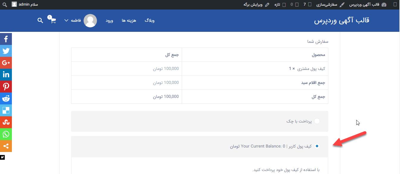 انتخاب درگاه پرداخت کیف پول مشتری