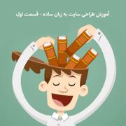 آموزش طراحی سایت به زبان ساده – مقدمه