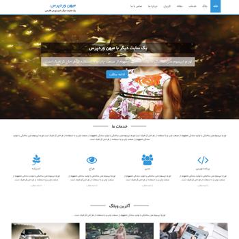 قالب وردپرس Web Lizar فارسی