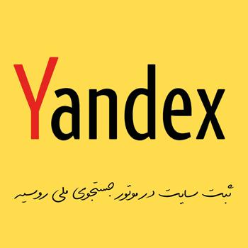ثبت سایت در Yandex – موتور جستجوی ملی روسیه