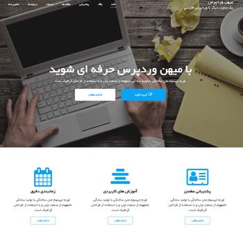 قالب وردپرس Rara Business فارسی
