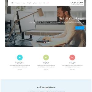 قالب وردپرس Business Key فارسی