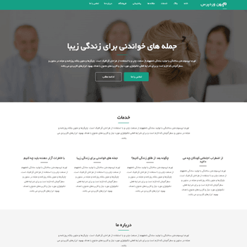 قالب وردپرس Business Portfolio فارسی