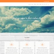 قالب وردپرس Business Responsiveness فارسی