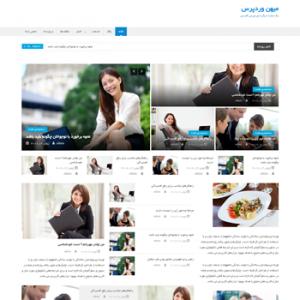 قالب وردپرس News Portal Lite فارسی