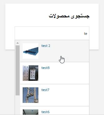 جستجوی محصولات