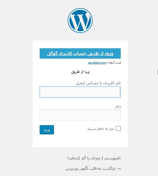 ورود به سایت با حساب کاربری گوگل