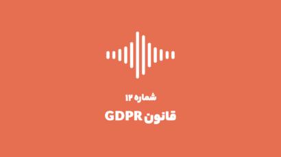 شماره ۱۲: قانون GDPR و اهمیت آن برای ایرانیها