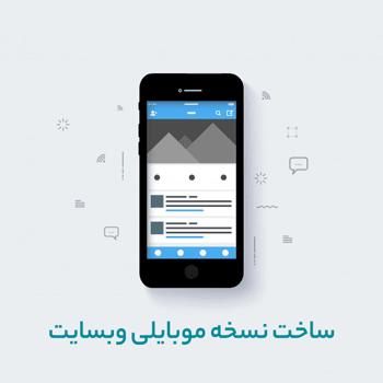 ساخت نسخه موبایل سایت وردپرسی با mobble