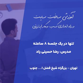 دوره ۸ ساعته آموزش وردپرس و کسب درآمد اینترنتی در تهران