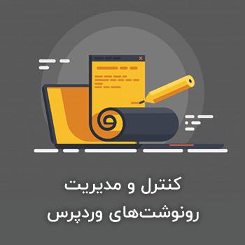 کنترل و مدیریت رونوشتهای وردپرس با Revision Control