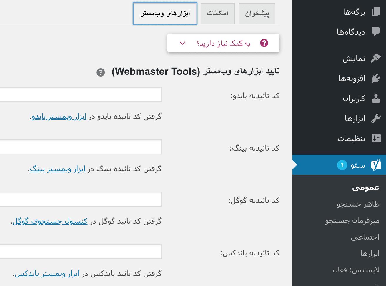ابزارهای وبمستر