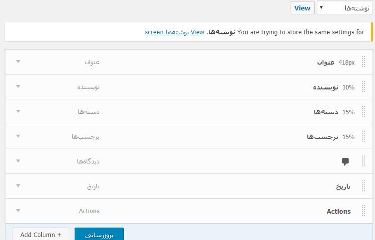 مدیریت پست