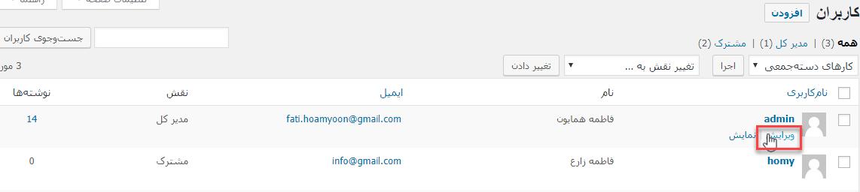 تغییر ایمیل کاربر