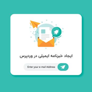 ایجاد خبرنامه ایمیلی در وردپرس