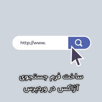 ساخت فرم جستجوی آژاکس در وردپرس با Ajax Search Lite