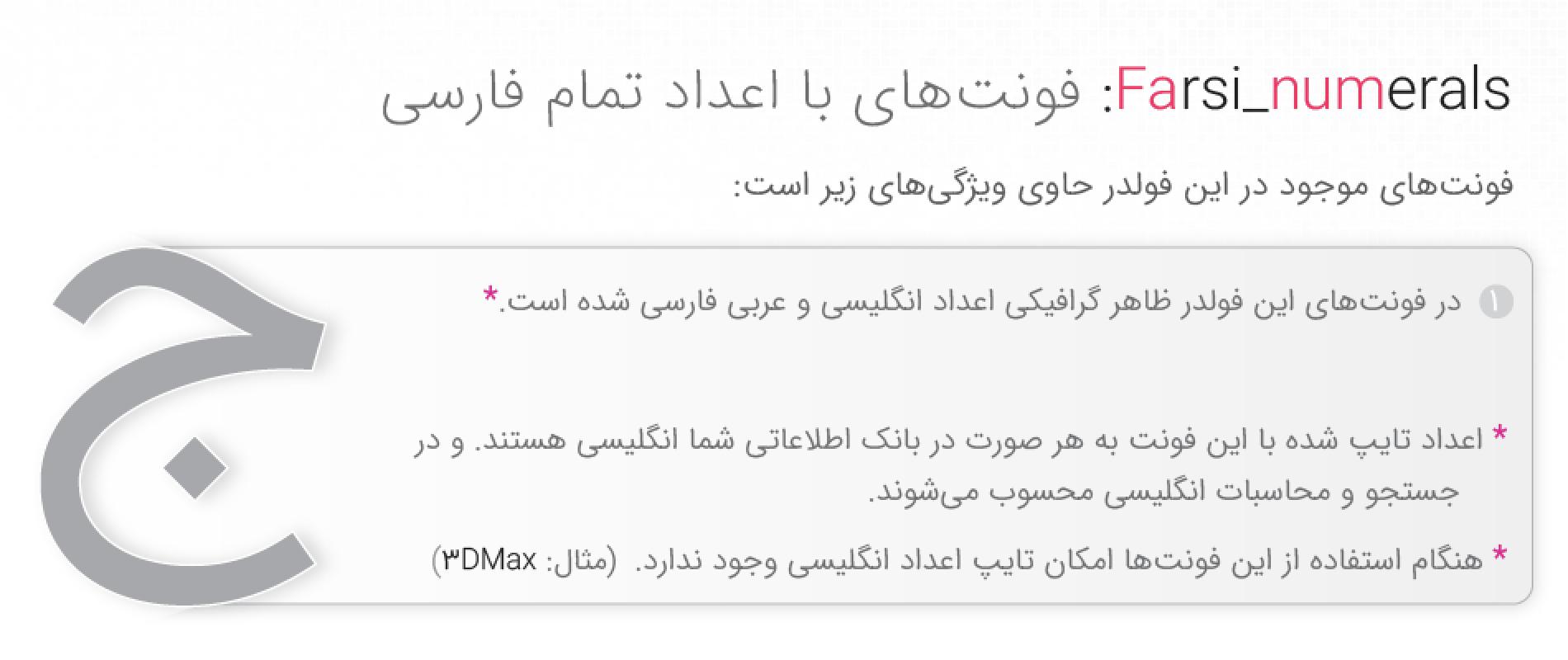 فونت ایران سنس با اعداد فارسی