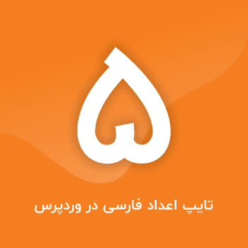 تایپ اعداد فارسی در وردپرس
