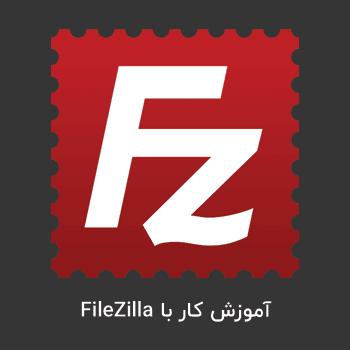 آموزش کار با Filezilla