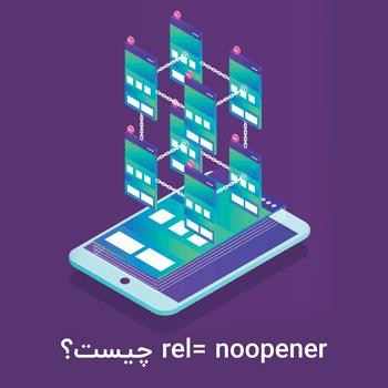 rel= noopener چیست؟
