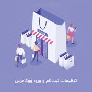 خرید بدون ثبت نام در ووکامرس و فعالسازی خرید مهمان