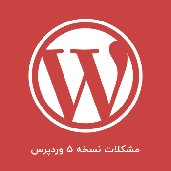 wordpress 5 problems