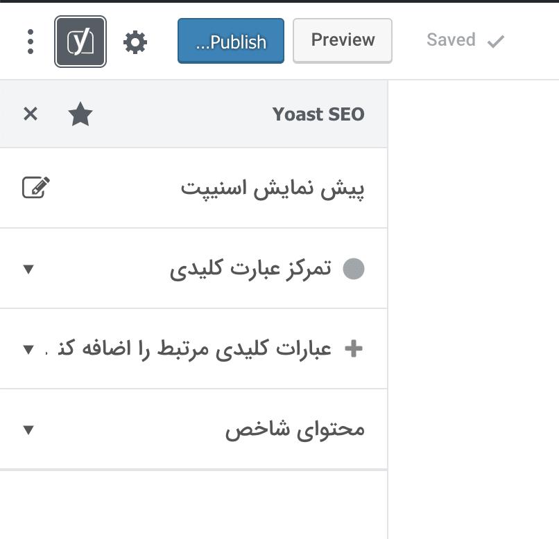 یواست در نسخه ۵ وردپرس