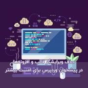 غیر فعال کردن ویرایشگر کد وردپرس برای امنیت بیشتر