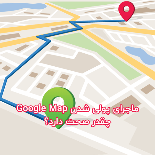 ماجرای پولی شدن Google Map چقدر صحت دارد؟