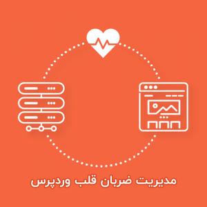 مدیریت Heartbeat وردپرس با Heartbeat Control