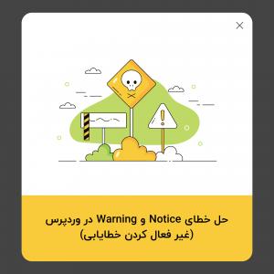 ل خطای Notice و Warning در وردپرس