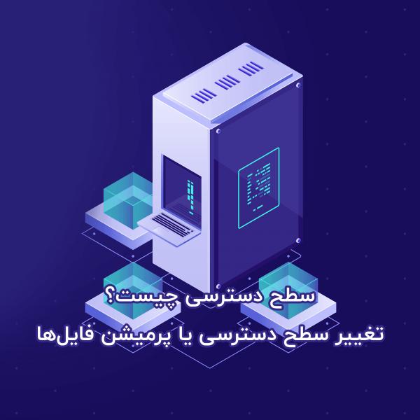 سطح دسترسی چیست؟ تغییر سطح دسترسی یا پرمیشن فایلها