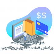 نمایش قیمت محصولات ووکامرس بر اساس ID محصول