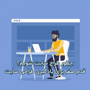 چطور طراح سایت شویم؟ قدم صفر برای یادگیری طراحی سایت