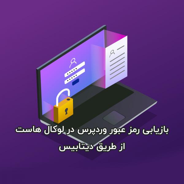 بازیابی رمز عبور وردپرس در لوکال هاست