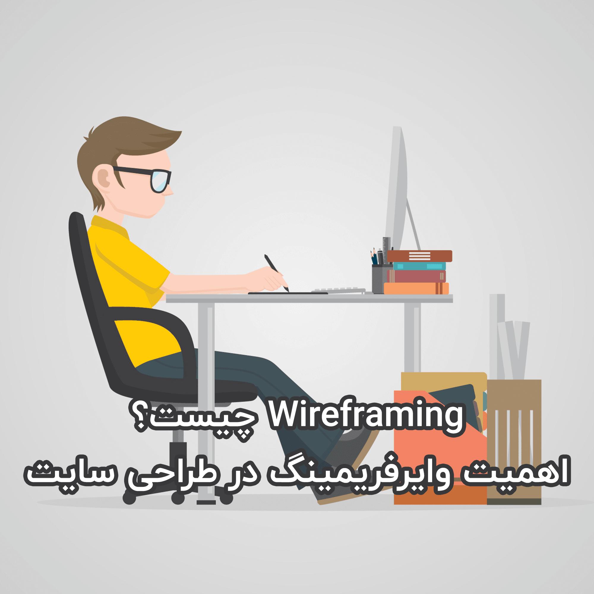 Wireframing چیست؟ چرا وایرفریمینگ در طراحی سایت مهم است؟