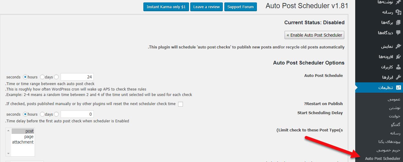 تنظیمات افزونه Auto Post Scheduler