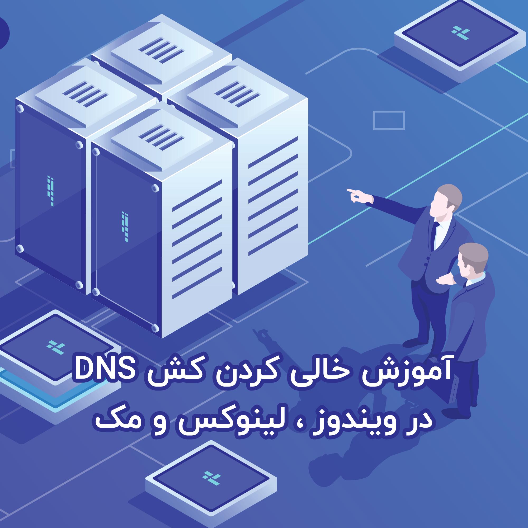 خالی کردن کش DNS در ویندوز ، لینوکس و مک