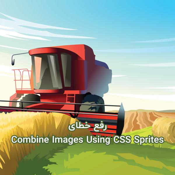 رفع خطای Combine Images Using CSS Sprites
