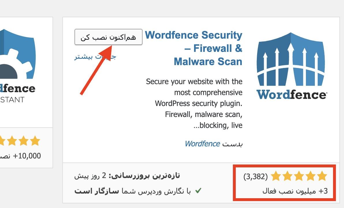 نصب افزونه Wordfence Security