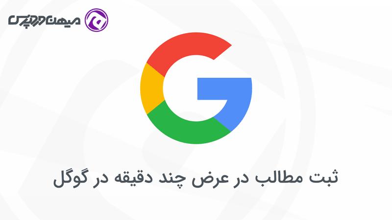 ثبت سریع مطالب در گوگل
