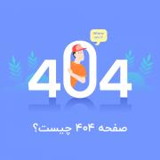 صفحه 404 چیست؟ چرا مهم هست؟