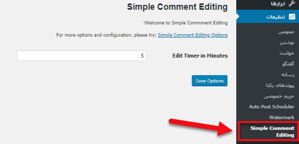 تنظیمات پلاگین  Simple Comment Editing