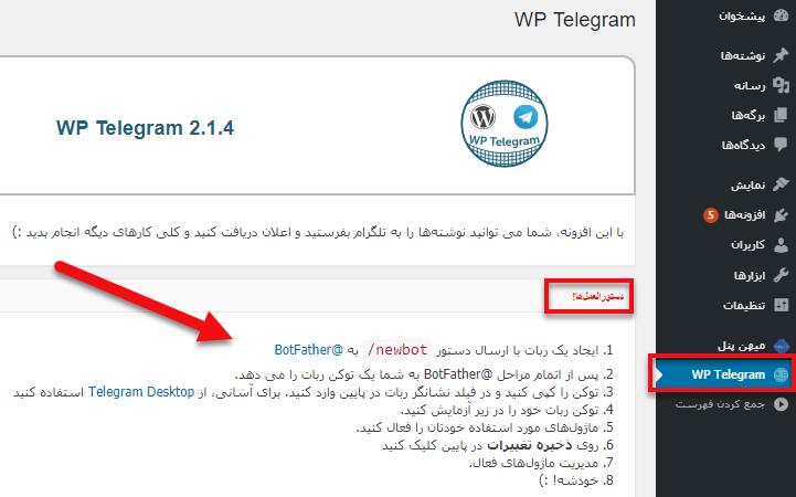 دستورالعملهای WP Telegram