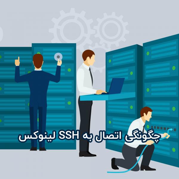 اتصال به SSH لینوکس