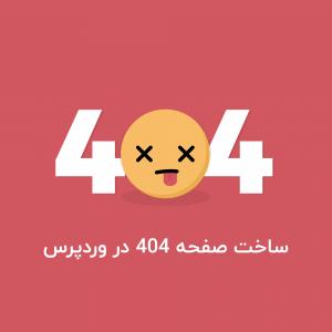 ساخت صفحه 404 در وردپرس بصورت سفارشی