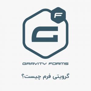 گرویتی فرم چیست؟ معرفی افزونه Gravity Forms