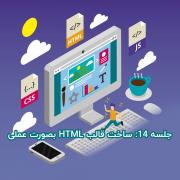 جلسه ۱۴: ساخت قالب HTML بصورت عملی